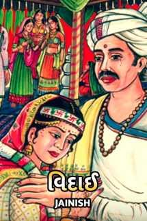 Jainish દ્વારા વિદાઈ ગુજરાતીમાં