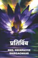 प्रतिबिंब - 1 मराठीत Mrs. Mrinmayee Shirgaonkar