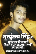 मृत्युंजय सिंह की सफलता की कहानी, जिसने VGMSecurity की स्थापना की ! बुक Mrityunjay Singh द्वारा प्रकाशित हिंदी में