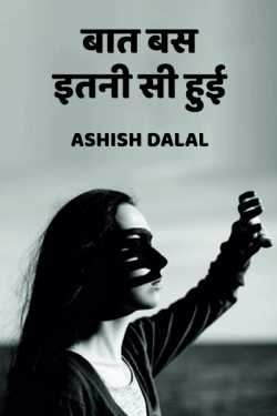 Baat bas itni si hui by Ashish Dalal in Hindi