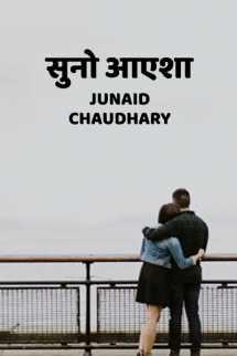 सुनो आएशा - 1 बुक Junaid Chaudhary द्वारा प्रकाशित हिंदी में