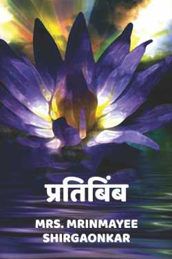 PRATIBIMB By Mrs. Mrinmayee Shirgaonkar in Marathi