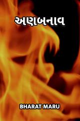 અણબનાવ  by bharat maru in Gujarati