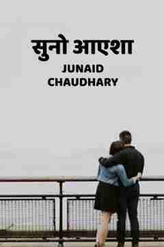 सुनो आएशा by Junaid Chaudhary in Hindi