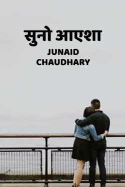 सुनो आएशा बुक Junaid Chaudhary द्वारा प्रकाशित हिंदी में