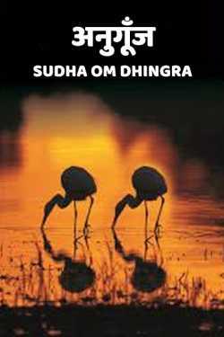 Anugunj by Sudha Om Dhingra in Hindi