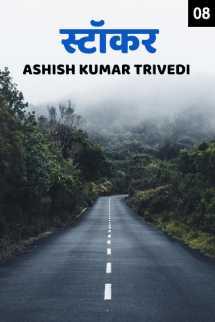 स्टॉकर - 8 बुक Ashish Kumar Trivedi द्वारा प्रकाशित हिंदी में