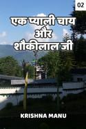 एक प्याली चाय और शौकीलाल जी - भाग-2 बुक Krishna manu द्वारा प्रकाशित हिंदी में