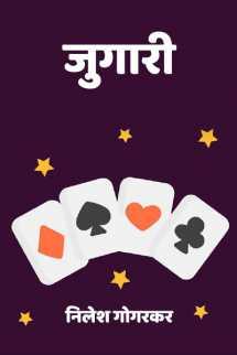 जुगारी - (भाग-1) मराठीत निलेश गोगरकर