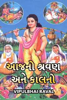 Vipulbhai Raval દ્વારા આજનો શ્રવણ અને કાલનો.... ગુજરાતીમાં