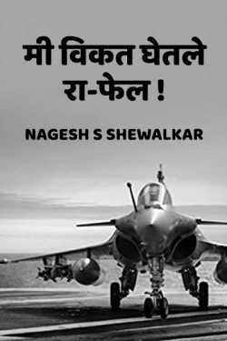 Mi Vikat ghetle - raa-fail by Nagesh S Shewalkar in Marathi