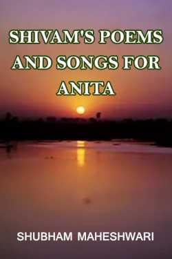 Shivam's Poems and songs for anita by Shubham Maheshwari in Hindi
