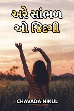 are o sabhal jindagi ! by CHAVADA NIKUL in Gujarati