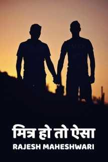मित्र हो तो ऐसा बुक Rajesh Maheshwari द्वारा प्रकाशित हिंदी में