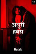 अधूरी हवस - 16 बुक Balak lakhani द्वारा प्रकाशित हिंदी में