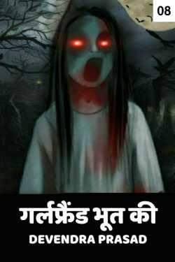Girlfriend bhoot ki - 8 by Devendra Prasad in Hindi