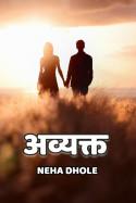 अव्यक्त - भाग-1 मराठीत Neha Dhole