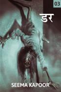 डर - भाग-3 बुक Seema Kapoor द्वारा प्रकाशित हिंदी में