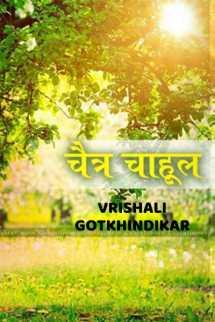 चैत्र चाहूल - भाग १ मराठीत Vrishali Gotkhindikar