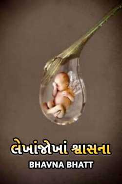 lekha jokha Shavsh na by Bhavna Bhatt in Gujarati