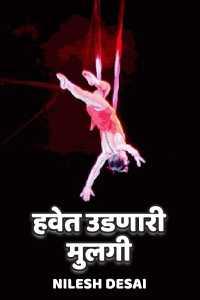 हवेत उडणारी मुलगी