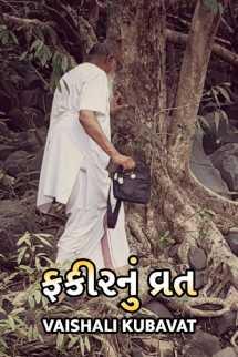 Vaishali Kubavat દ્વારા ફકીર નું વ્રત ગુજરાતીમાં