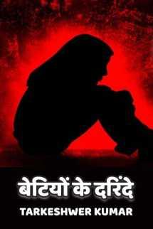 बेटियों के दरिंदे बुक Tarkeshwer Kumar द्वारा प्रकाशित हिंदी में