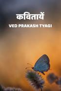 कवितायें बुक Ved Prakash Tyagi द्वारा प्रकाशित हिंदी में