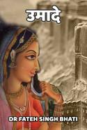 उमादे बुक Dr Fateh Singh Bhati द्वारा प्रकाशित हिंदी में