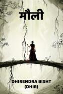 मौली ''मौली'' बुक DHIRENDRA BISHT DHiR द्वारा प्रकाशित हिंदी में