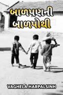 VAGHELA HARPALSINH દ્વારા બાળપણ ની બાળપોથી ગુજરાતીમાં