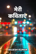 मेरी कविताएं बुक Rajesh Kumar द्वारा प्रकाशित हिंदी में