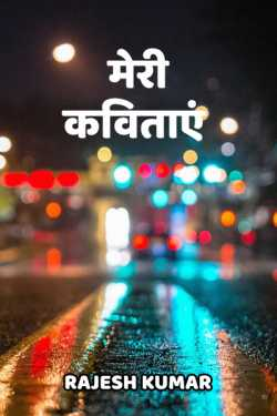 Meri kavitaaye by Rajesh Kumar in Hindi