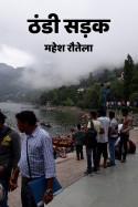 ठंडी सड़क बुक महेश रौतेला द्वारा प्रकाशित हिंदी में