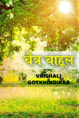 चैत्र चाहूल  द्वारा Vrishali Gotkhindikar in Marathi