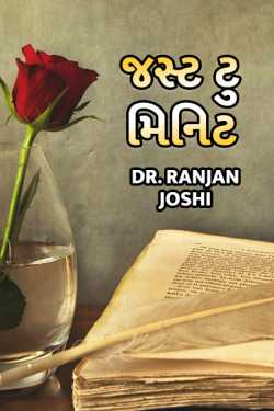 Just Two Minute By Dr. Ranjan Joshi in Gujarati