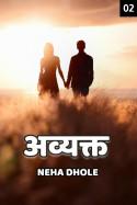 अव्यक्त - भाग-2 मराठीत Neha Dhole