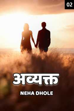 Avyakt - 2 by Neha Dhole in Marathi