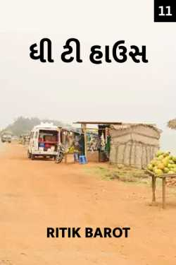 The Tea House - 11 by Ritik barot in Gujarati