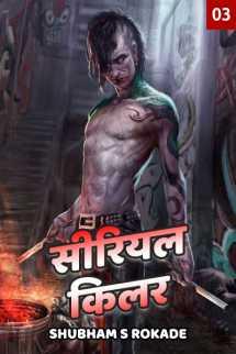 Serial Killer - 3 मराठीत Shubham S Rokade