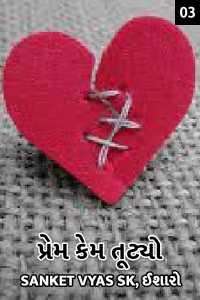 પ્રેમ કેમ તૂટ્યો... - ૩