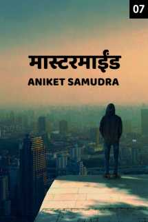 मास्टरमाईंड (भाग- ७) मराठीत Aniket Samudra
