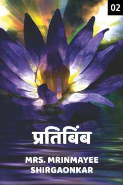 Pratibimb -The Reflection - 2 by Mrs. Mrinmayee Shirgaonkar in Marathi