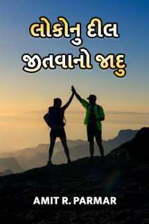 Amit R. Parmar દ્વારા લોકોનુ દીલ જીતવાનો જાદુ ગુજરાતીમાં