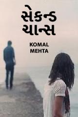 સેકન્ડ ચાન્સ  દ્વારા Komal Mehta in Gujarati