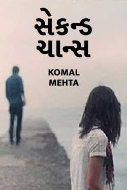 Second chance by Komal Mehta in Gujarati