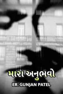 ER-Gunjan Patel દ્વારા મારા અનુભવો ગુજરાતીમાં
