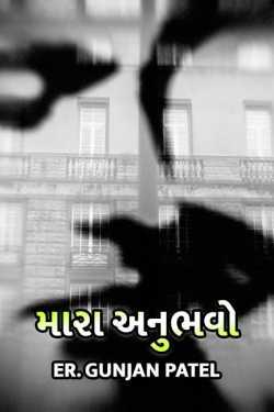 My life experience by ER-Gunjan Patel in Gujarati