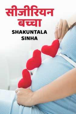 Cesarean Child by Shakuntala Sinha in Hindi