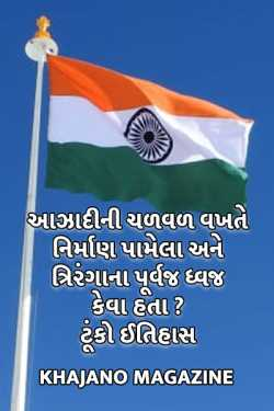 Brief History of Indian Flags by Khajano Magazine in Gujarati